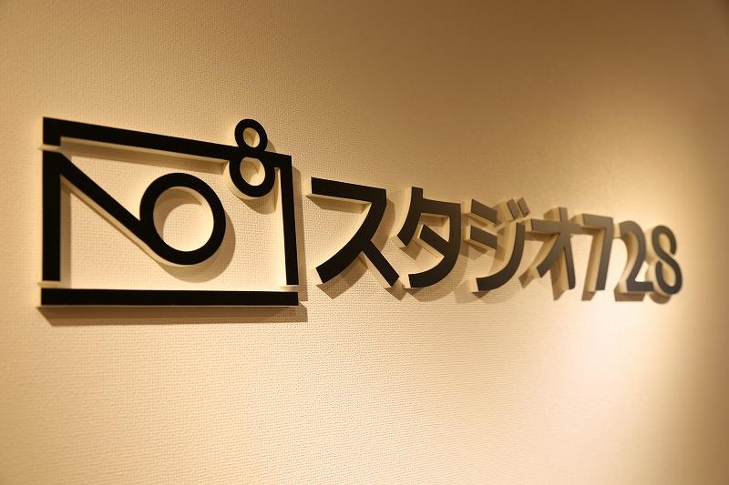 名古屋スタジオ728