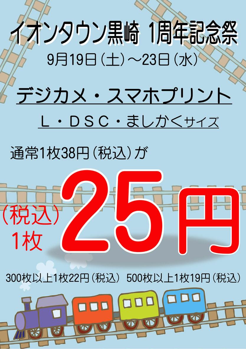 周年記念祭3burogu