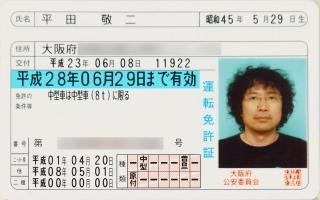 運転免許証明写真
