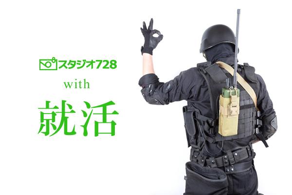 就活アイキャッチ①