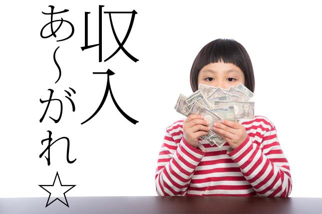 -shared-img-thumb-YUKI_kodomookane15144623_TP_V