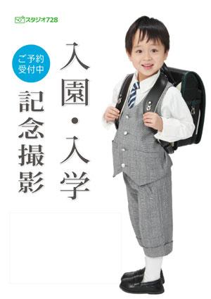 入園・入学R