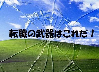 broken-wallpaper01