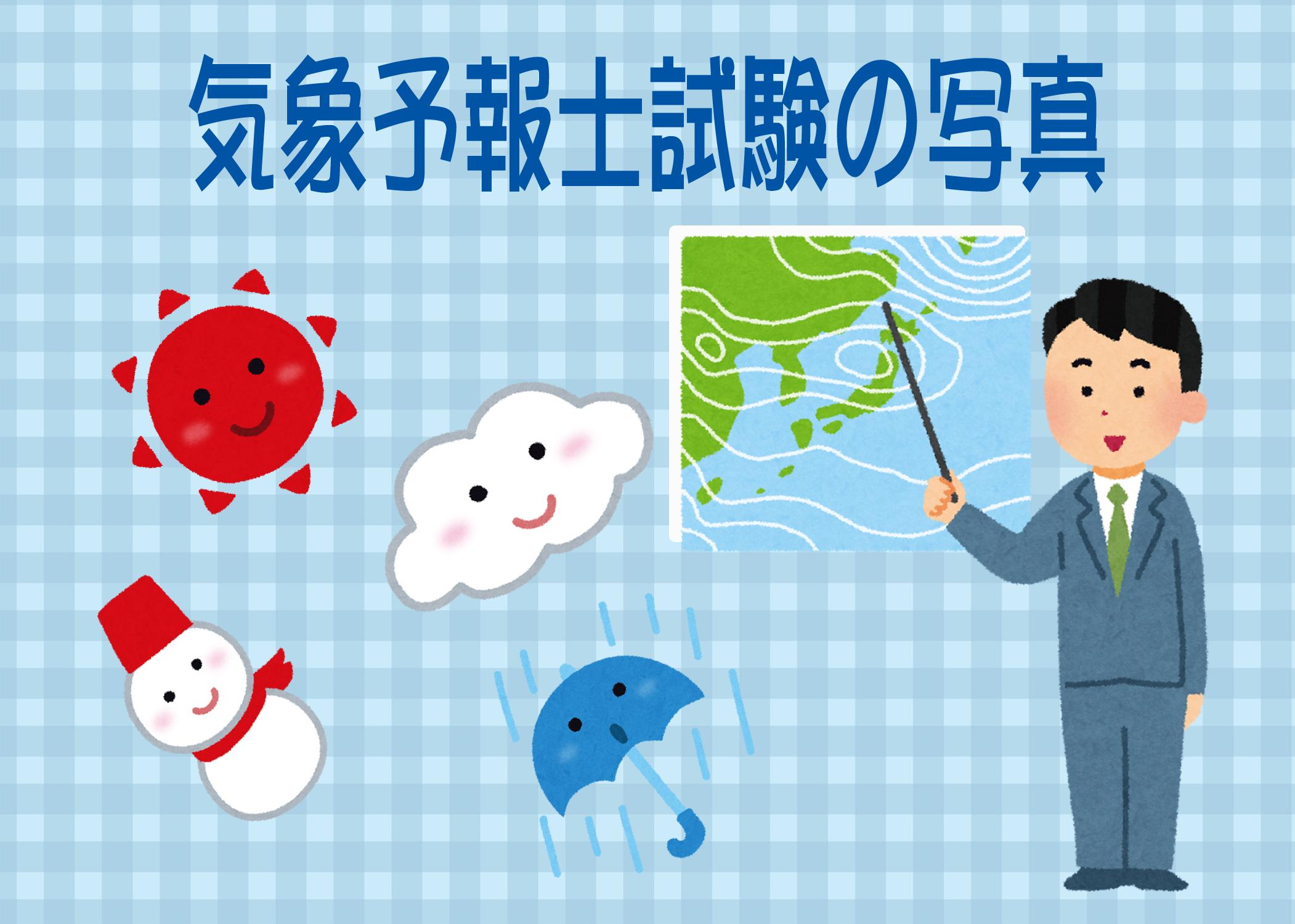 気象予報士試験