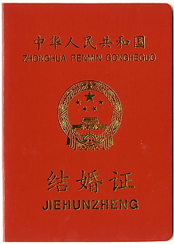 中国結婚証