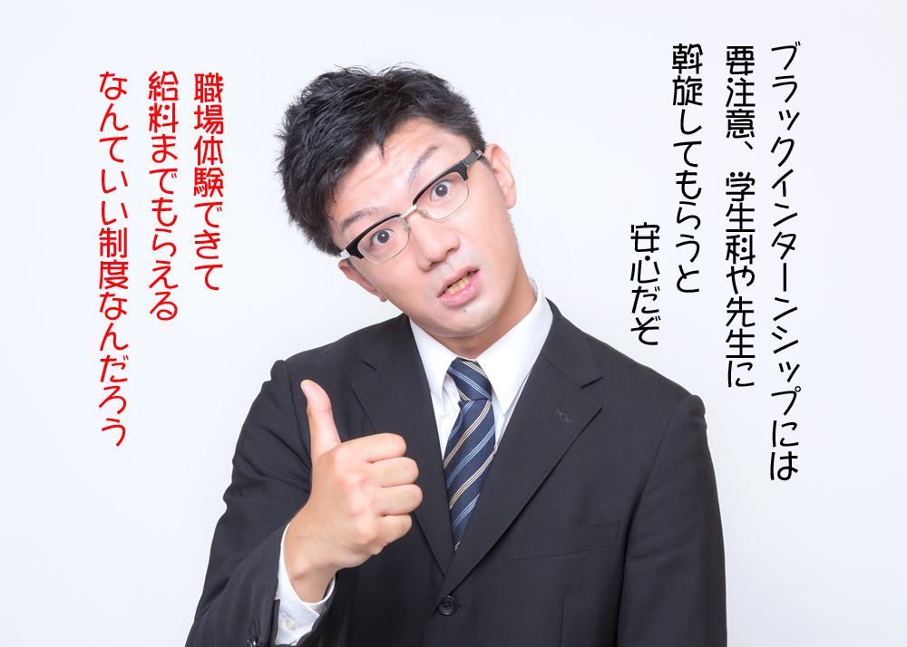 就活生よインターンシップは、とりあえず経験しとけ~!
