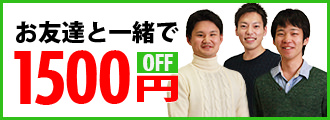 お友達と一緒で1000円OFF