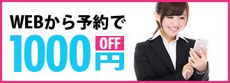 webから予約で1000円OFF