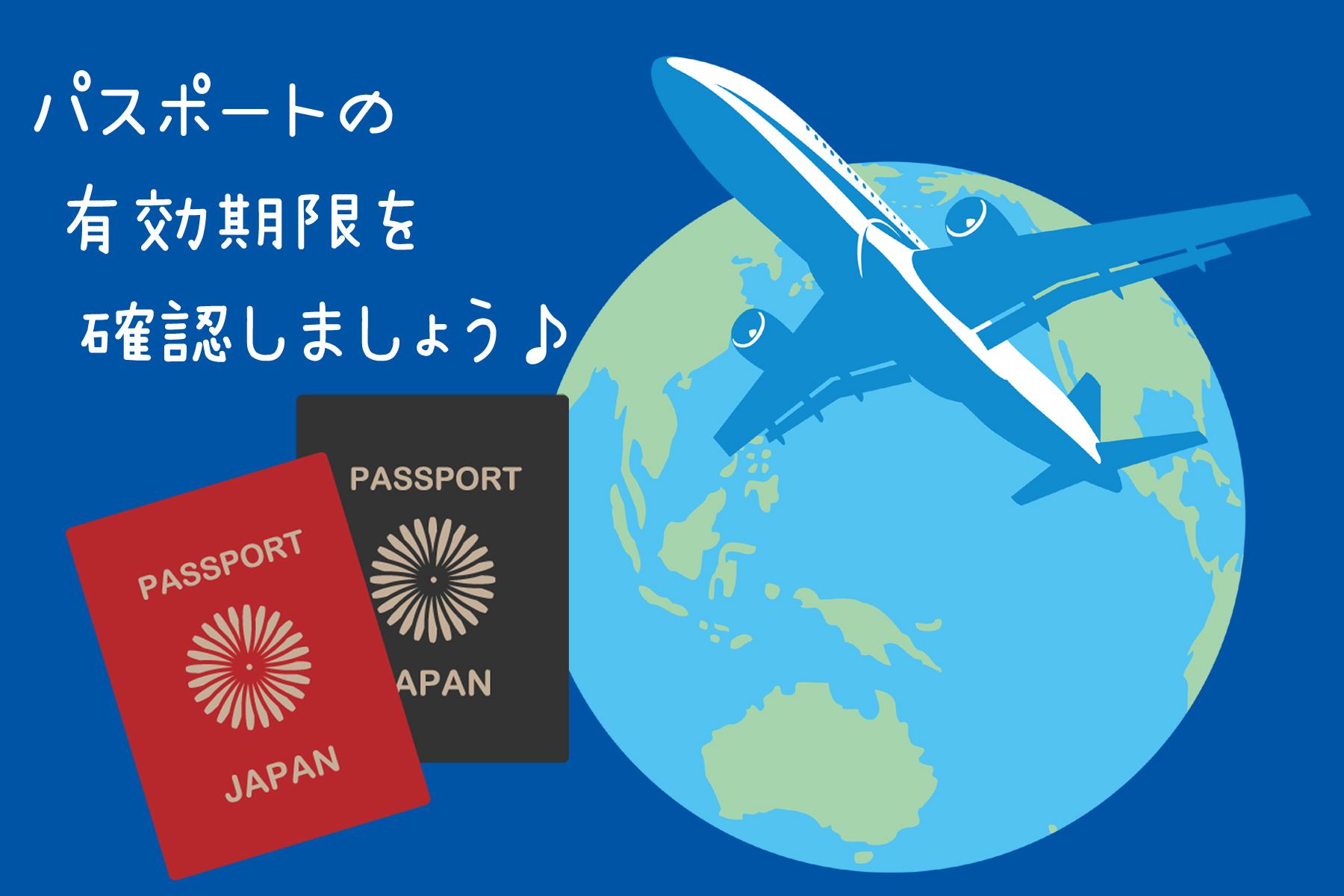 パスポートアイコン