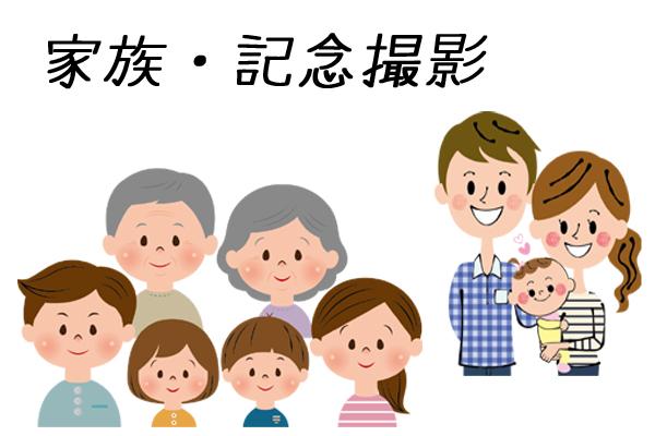 WEB用家族撮影アイコン