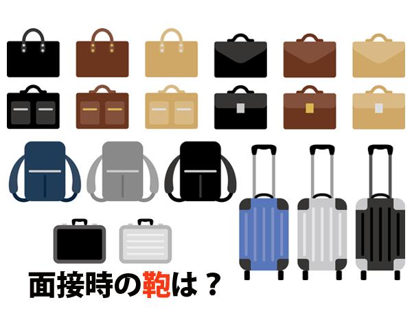 面接時の鞄は?