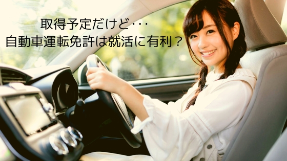 取得予定だけど・・・ 自動車運転免許は就活に有利?