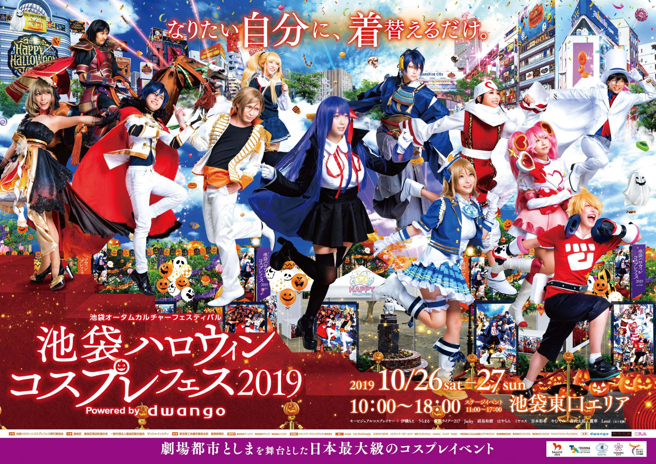 20190927_ikebukuro_cos_poster_yoko_B0_fin_ol