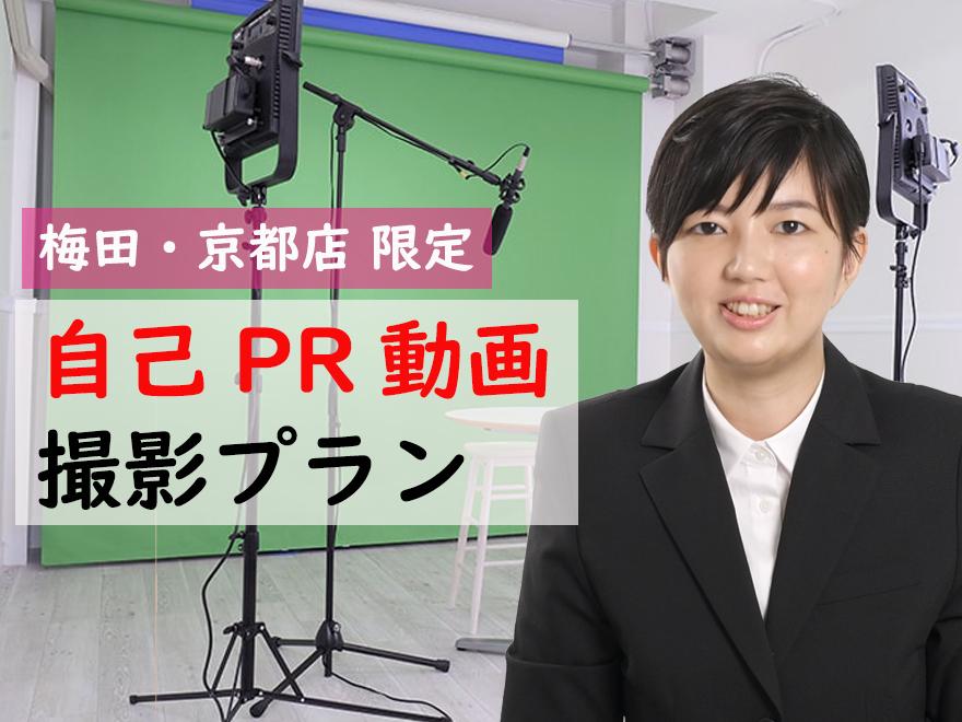 自己PR動画