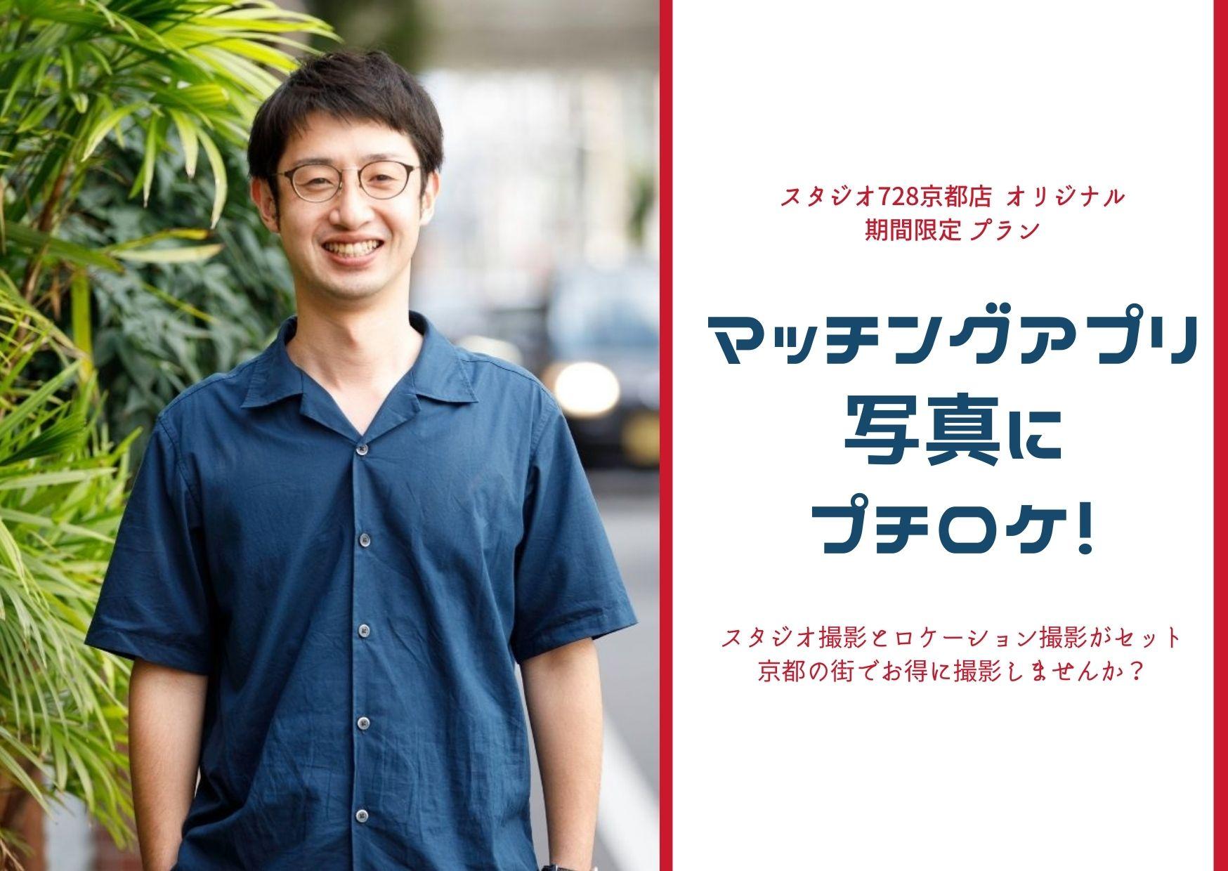 マッチングアプリの写真はスタジオ728京都店