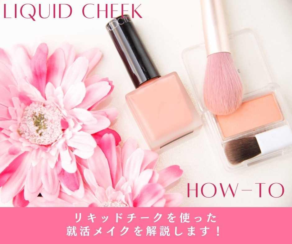 Explaining job hunting makeup using liquid cheek