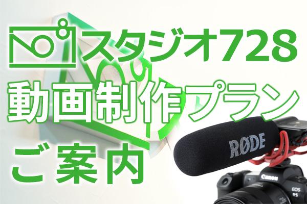 動画プラン(仮)